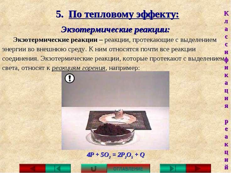 5. По тепловому эффекту: Экзотермические реакции: Экзотермические реакции – р...