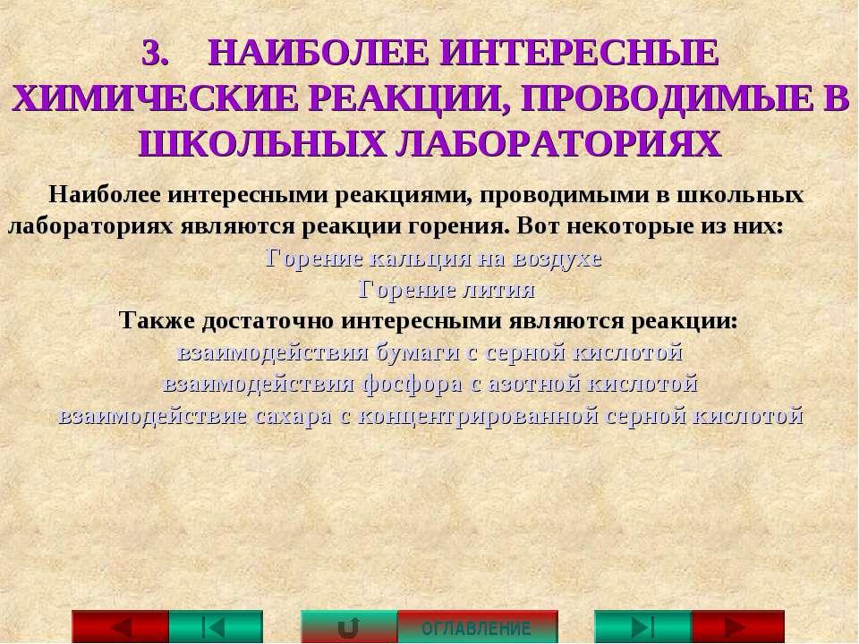3. НАИБОЛЕЕ ИНТЕРЕСНЫЕ ХИМИЧЕСКИЕ РЕАКЦИИ, ПРОВОДИМЫЕ В ШКОЛЬНЫХ ЛАБОРАТОРИЯХ...