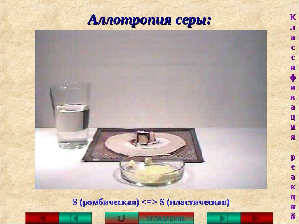Аллотропия серы: S (ромбическая) S (пластическая) ОГЛАВЛЕНИЕ Классификация ре...
