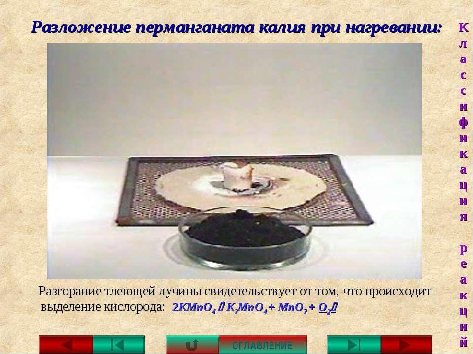 Разложение перманганата калия при нагревании: Разгорание тлеющей лучины свиде...