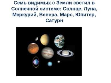 Семь видимых с Земли светил в Солнечной системе: Солнце, Луна, Меркурий, Вене...