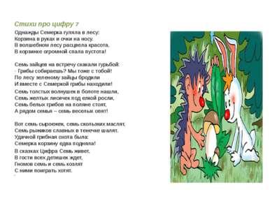 Стихи про цифру 7 Однажды Семерка гуляла в лесу: Корзина в руках и очки на но...