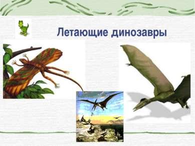 Летающие динозавры