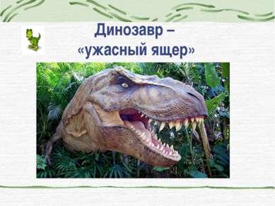 Динозавр – «ужасный ящер»