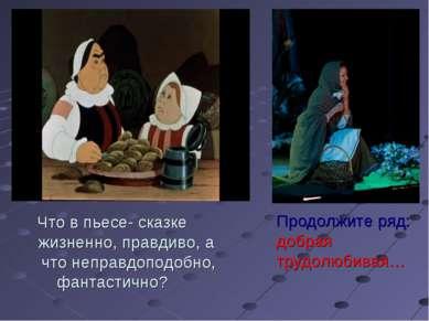 Что в пьесе- сказке жизненно, правдиво, а что неправдоподобно, фантастично? П...