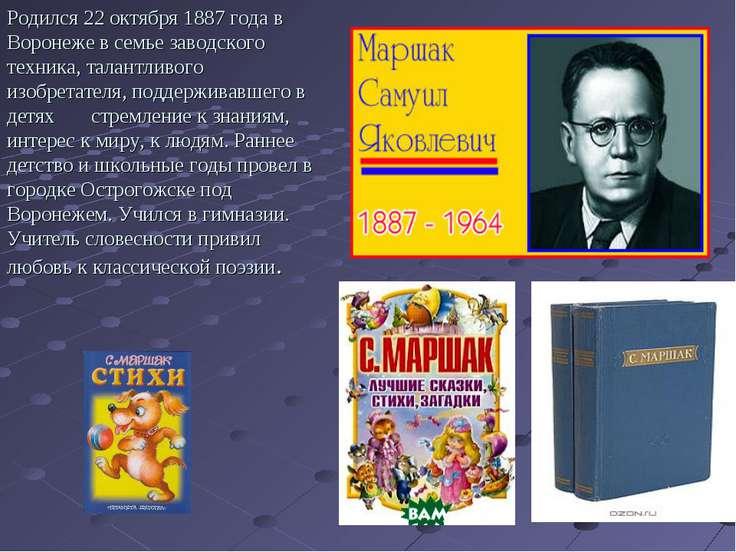 Родился 22 октября 1887 года в Воронеже в семье заводского техника, талантлив...