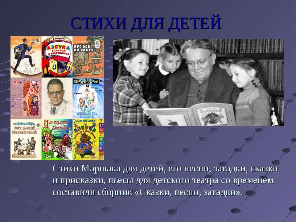СТИХИ ДЛЯ ДЕТЕЙ Стихи Маршака для детей, его песни, загадки, сказки и присказ...