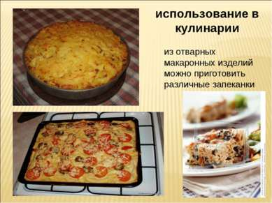 использование в кулинарии из отварных макаронных изделий можно приготовить ра...