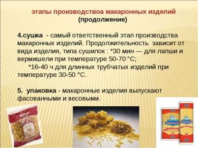 этапы производствоа макаронных изделий (продолжение) сушка - самый ответствен...