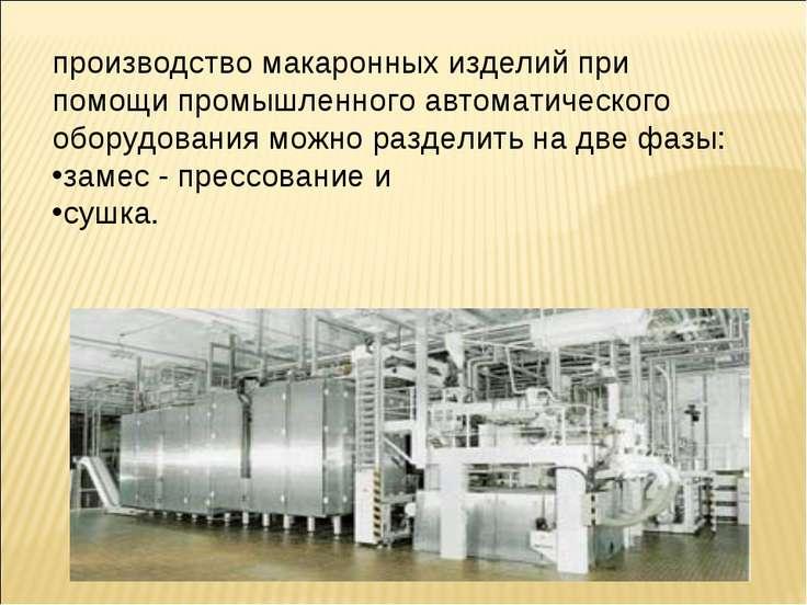 производство макаронных изделий при помощи промышленного автоматического обор...