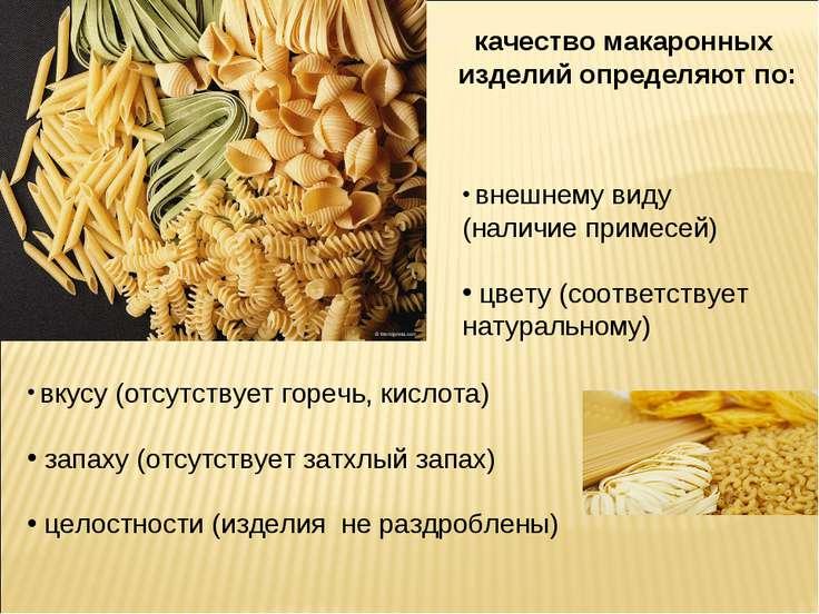 качество макаронных изделий определяют по: внешнему виду (наличие примесей) ц...