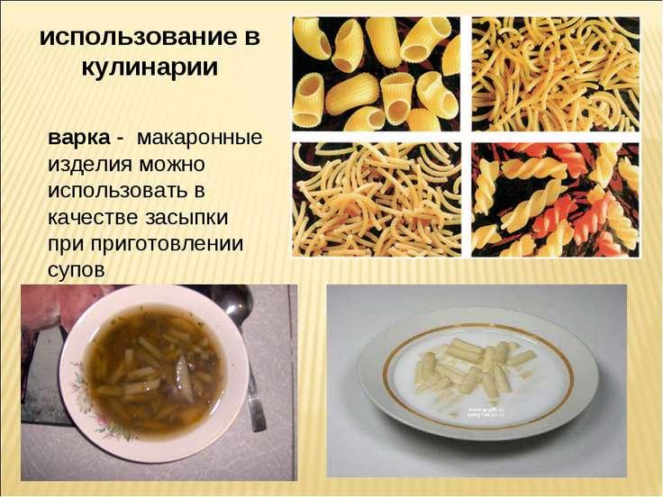 использование в кулинарии варка - макаронные изделия можно использовать в кач...