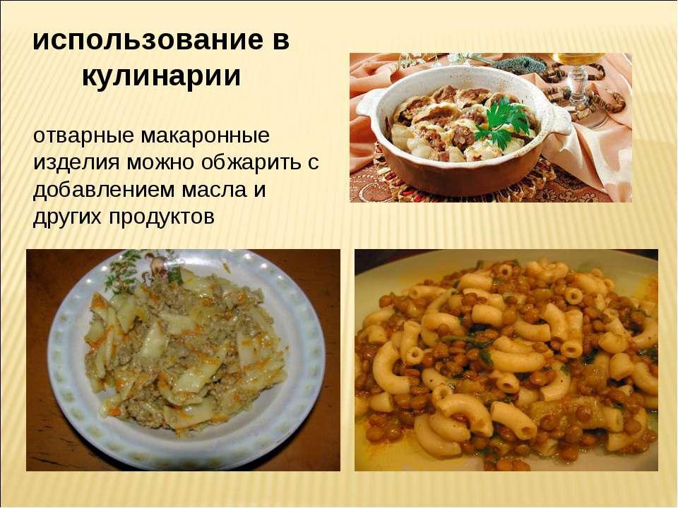 использование в кулинарии отварные макаронные изделия можно обжарить с добавл...