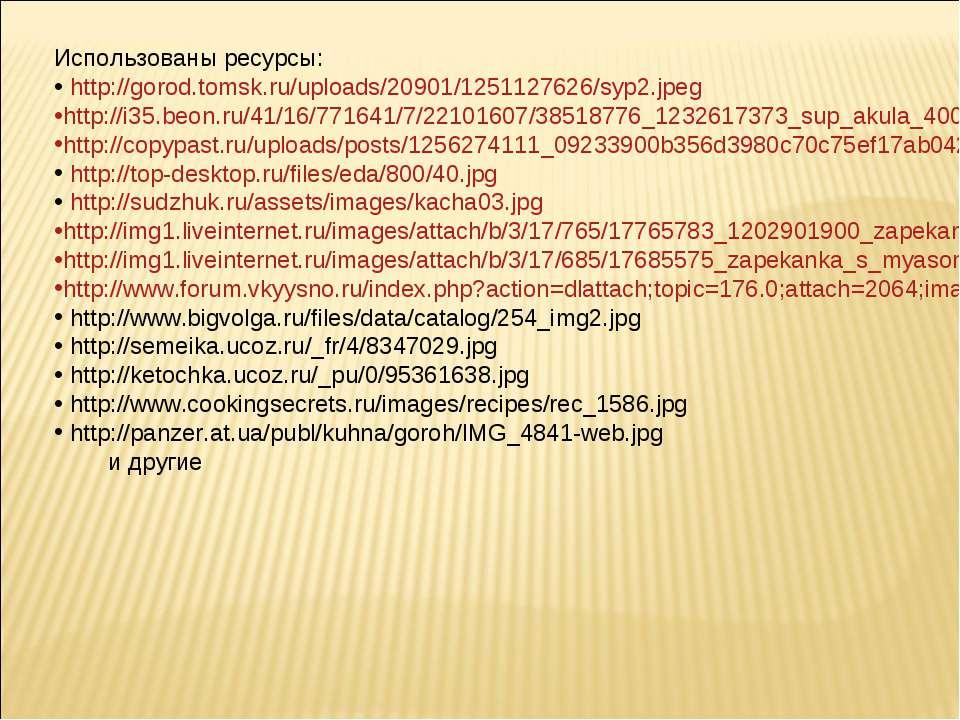 Использованы ресурсы: http://gorod.tomsk.ru/uploads/20901/1251127626/syp2.jpe...