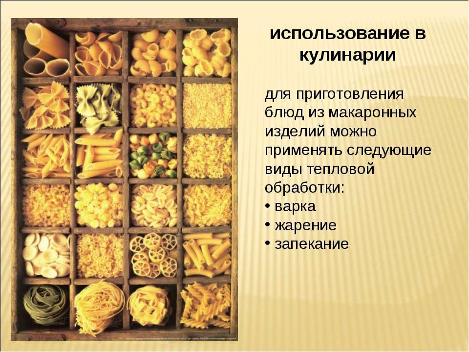 использование в кулинарии для приготовления блюд из макаронных изделий можно ...
