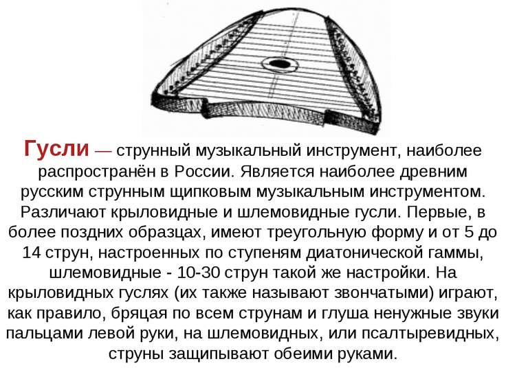 Гусли— струнный музыкальный инструмент, наиболее распространён в России. Явл...