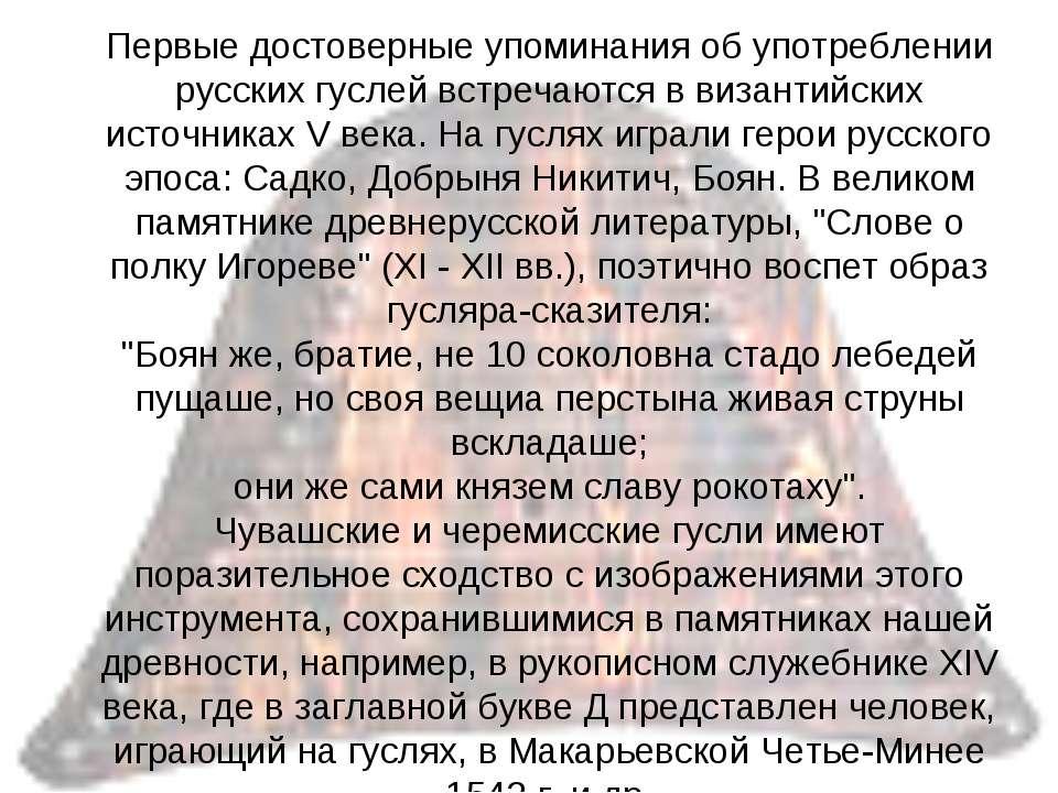 Первые достоверные упоминания об употреблении русских гуслей встречаются в ви...