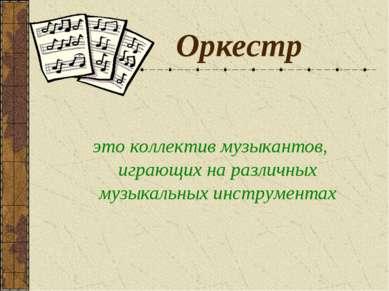 Оркестр это коллектив музыкантов, играющих на различных музыкальных инструментах