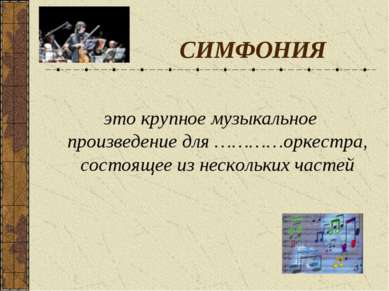 СИМФОНИЯ это крупное музыкальное произведение для …………оркестра, состоящее из ...