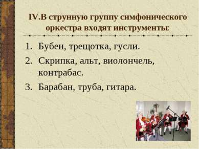 IV.В струнную группу симфонического оркестра входят инструменты: Бубен, трещо...
