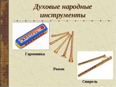 Духовые народные инструменты Гармоника Свирель Рожок