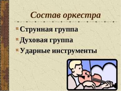 Состав оркестра Струнная группа Духовая группа Ударные инструменты