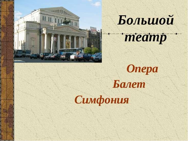 Опера Балет Симфония Большой театр