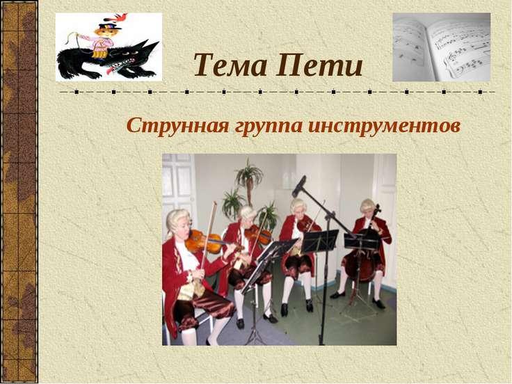 Тема Пети Струнная группа инструментов