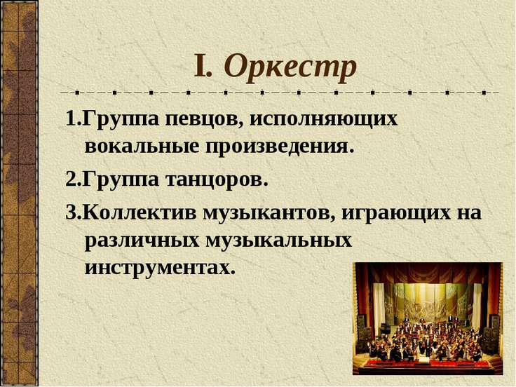 I. Оркестр 1.Группа певцов, исполняющих вокальные произведения. 2.Группа танц...