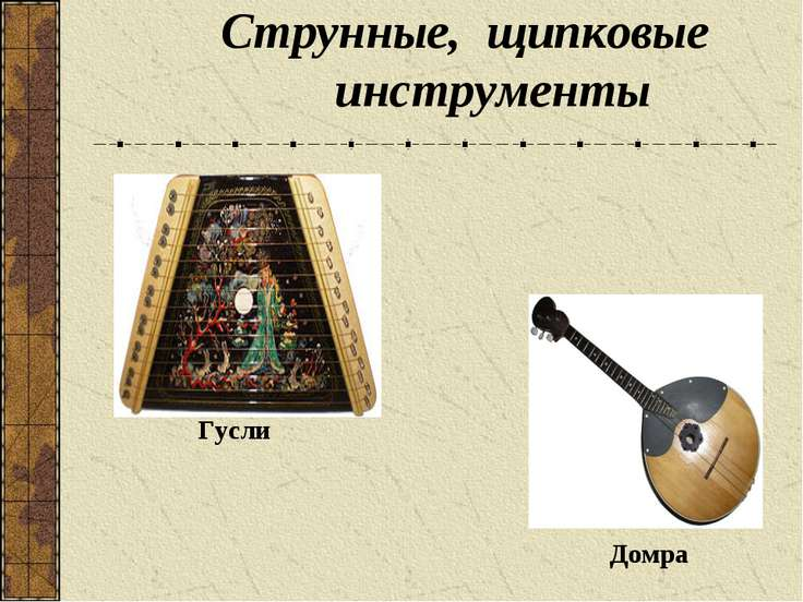 Струнные, щипковые инструменты Гусли Домра