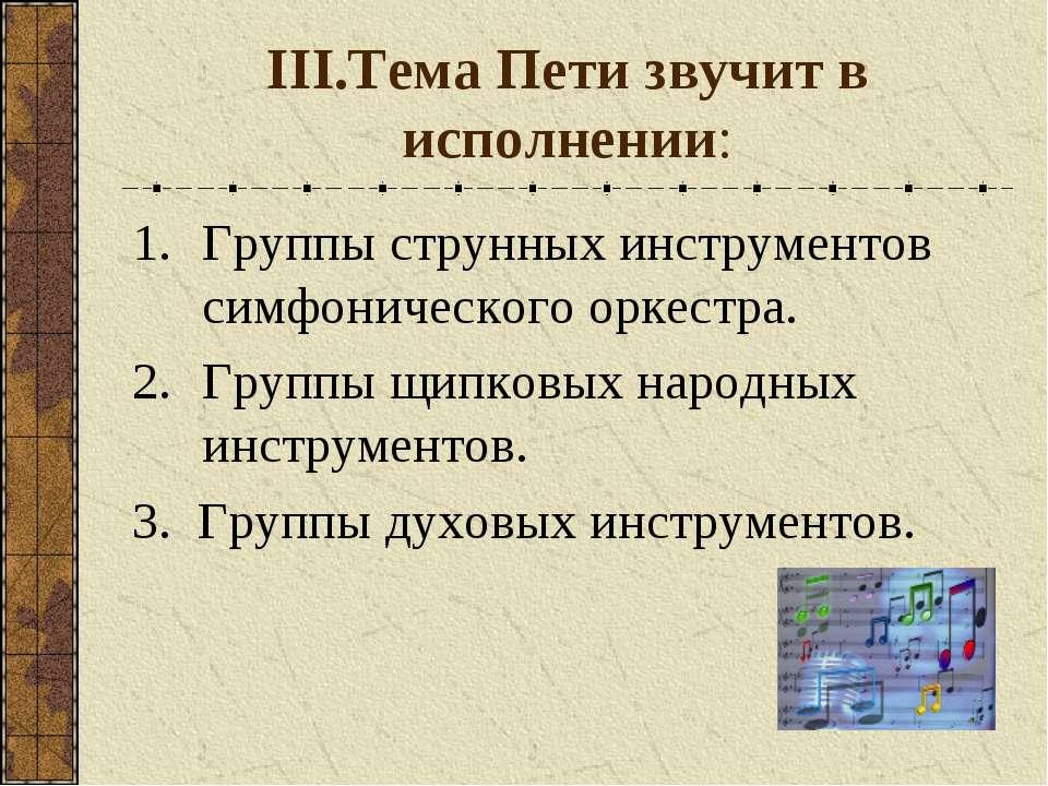 III.Тема Пети звучит в исполнении: Группы струнных инструментов симфоническог...