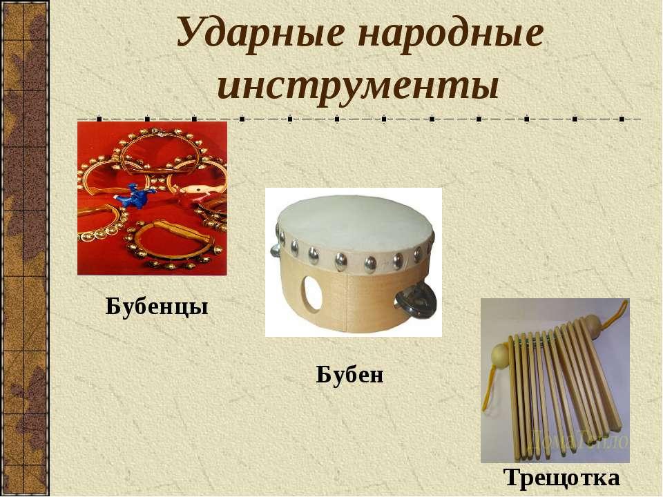 Ударные народные инструменты Бубенцы Бубен Трещотка