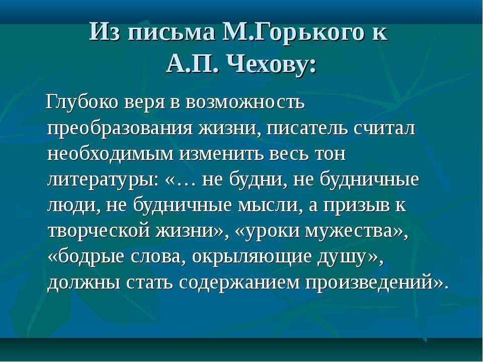 Из письма М.Горького к А.П. Чехову: Глубоко веря в возможность преобразования...