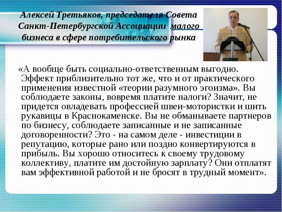 Алексей Третьяков, председателя Совета Санкт-Петербургской Ассоциации малого...