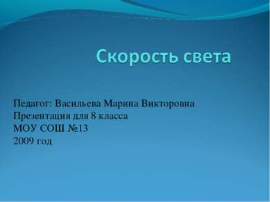 Педагог: Васильева Марина Викторовна Презентация для 8 класса МОУ СОШ №13 200...