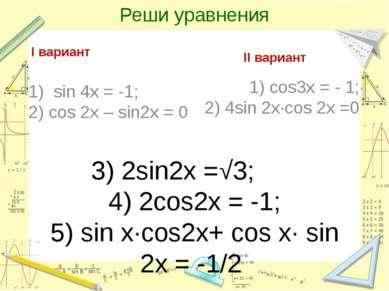 Реши уравнения I вариант 1) sin 4x = -1; 2) cos 2x – sin2x = 0 II вариант 1) ...
