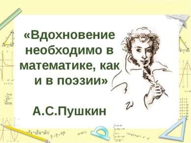 «Вдохновение необходимо в математике, как и в поэзии» А.С.Пушкин