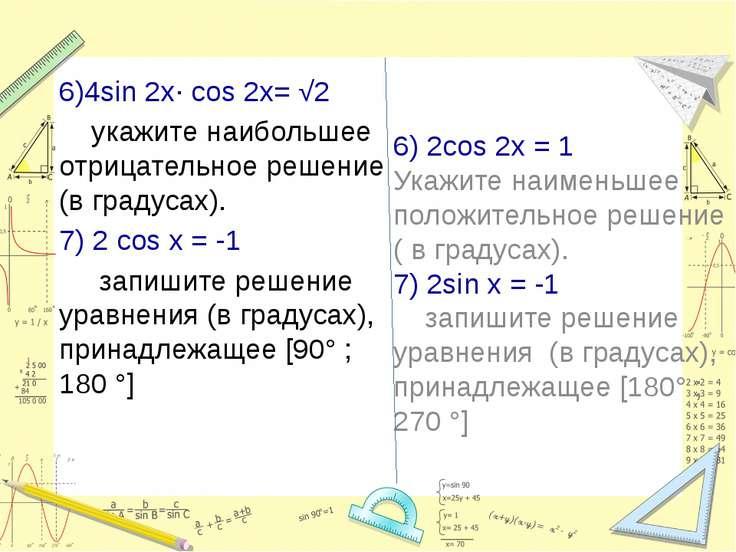 6)4sin 2x∙ cos 2x= √2 укажите наибольшее отрицательное решение (в градусах). ...