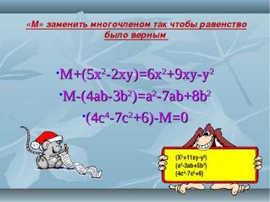 M+(5x2-2xy)=6x2+9xy-y2 M-(4ab-3b2)=a2-7ab+8b2 (4c4-7c2+6)-M=0 (X2+11xy-y2) (a...