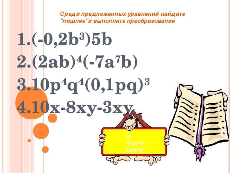 1.(-0,2b3)5b 2.(2ab)4(-7a7b) 3.10p4q4(0,1pq)3 4.10x-8xy-3xy -b4 -112a11b5 0,0...