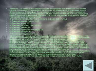 Аэрозоли - это твердые или жидкие частицы, находящиеся во взвешенном состояни...