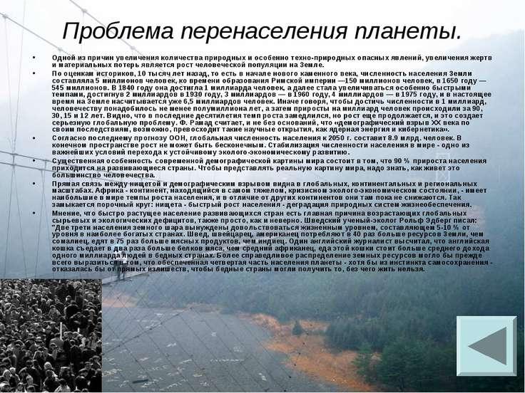 Проблема перенаселения планеты. Одной из причин увеличения количества природн...