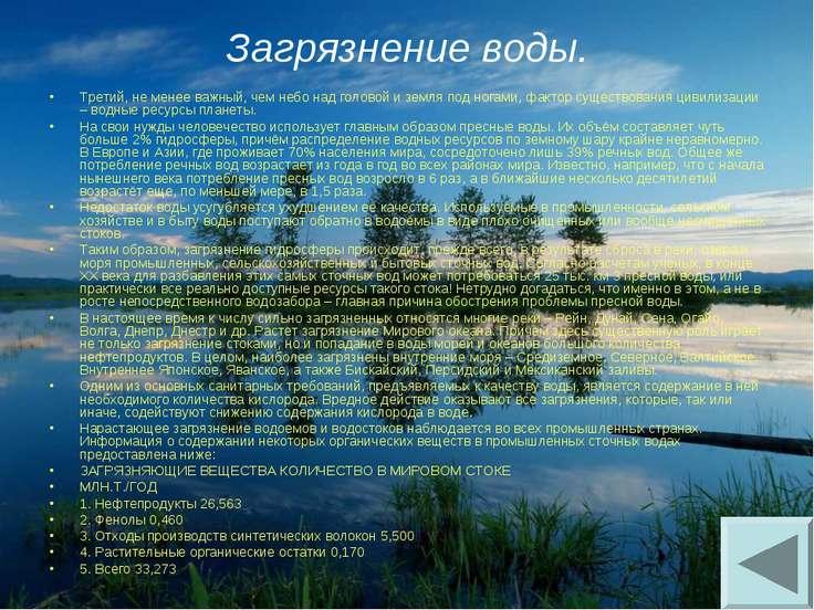 Загрязнение воды. Третий, не менее важный, чем небо над головой и земля под н...