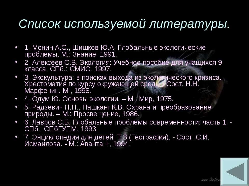 Список используемой литературы. 1. Монин А.С., Шишков Ю.А. Глобальные экологи...