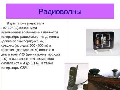 Радиоволны В диапазоне радиоволн (105-1012 Гц) основными источниками возбужде...