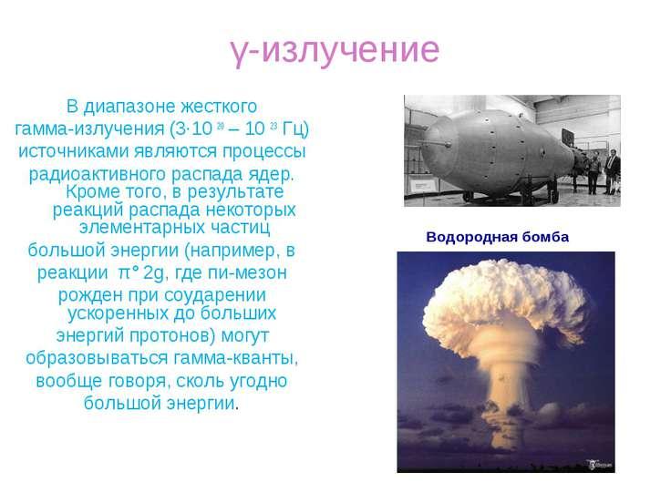γ-излучение В диапазоне жесткого гамма-излучения (3·10 20–10 23Гц) источни...