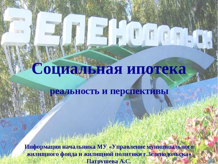 Социальная ипотека реальность и перспективы Информация начальника МУ «Управле...