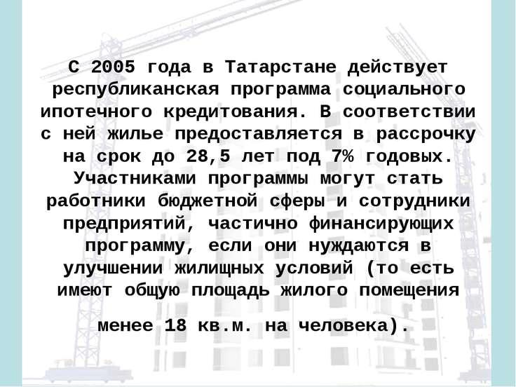 С 2005 года в Татарстане действует республиканская программа социального ипот...