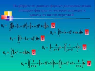 Подберите из данных формул для вычисления площади фигуры ту, которая подходит...
