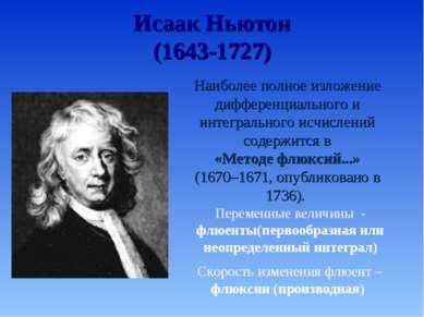 Исаак Ньютон (1643-1727) Наиболее полное изложение дифференциального и интегр...